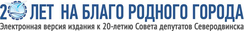 Электронная версия издания к 20-летию Совета депутатов Северодвинска